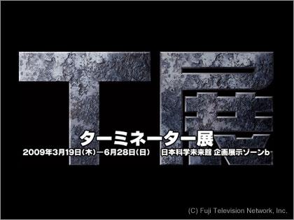 「ターミネーター展(T展)」3月開催決定!