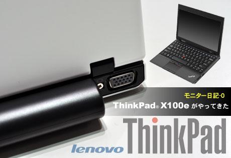 lenovo「ThinkPad X100e」がやってきた(モニター日記-0)