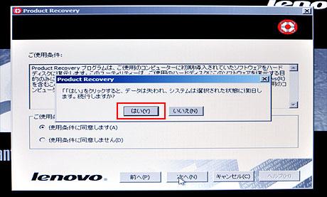 lenovo「ThinkPad X100e」をSERVICE区画からDiskリカバリ(モニター日記-番外編)