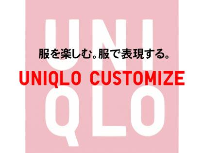 「UNIQLO CUSTOMIZE」で、服を楽しむ。服で表現する。