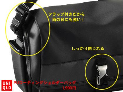 結局カメラバッグはユニクロのバッグを流用しとります