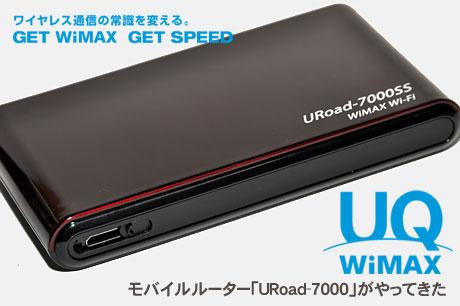 UQ WiMAX review-1:Wi-Fiモバイルルーター「URoad-7000」がやってきた