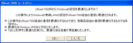 UQ WiMAX review-2:Windows XPで「URoad-7000」を使う人必見!まずバッチファイルを入れるべし