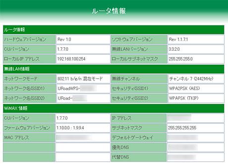 UQ WiMAX review-3:「URoad-7000」の設定はブラウザで