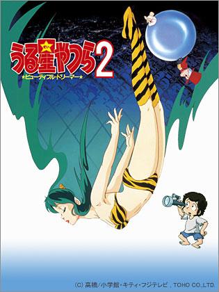 「うる星やつら2 ビューティフル・ドリーマー」Blu-ray発売中止となっ