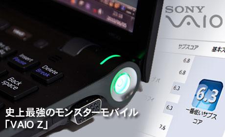 史上最強のモバイルノート「SONY VAIO Z」:モニター日記-1