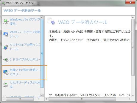 「VAIO Z」リカバリ、『VAIO Care』って便利ぃぃ:モニター日記-番外編