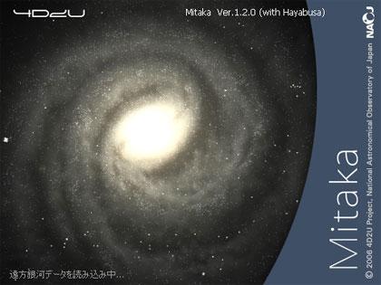 「SONY VAIO Z」で天文ソフト『MITAKA』を走らせてみた:モニター日記-3