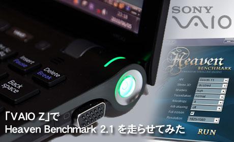 「SONY VAIO Z」で Heaven Benchmark 2.1を動かしてみた:モニター日記-2