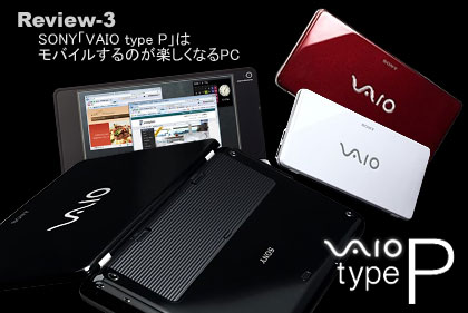 SONY「VAIO type P」はモバイルするのが楽しくなるPC:Review-3