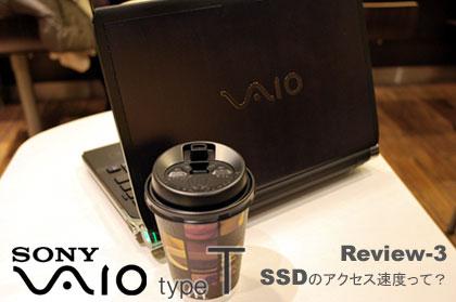 「SONY VAIO type-T(VGN-TT90S)」SSDは噂に違わず速かった