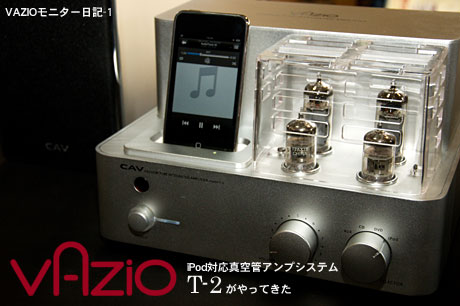 iPod対応フル真空管アンプシステム「VAZIO T-2」がやってきた