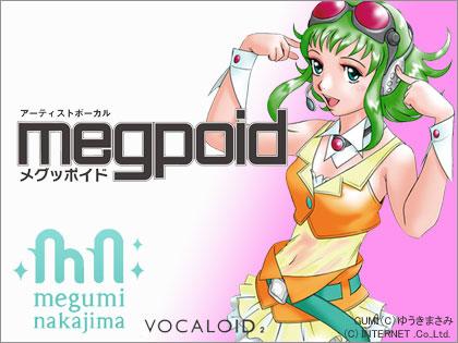 ランカ・リーがVOCALOID2で登場!『VOCALOID2 Megpoid』(メグッポイド)