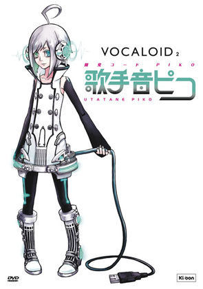 VOCALOIDソフト「歌手音ピコ」、12月1日より体験版を期間限定公開!