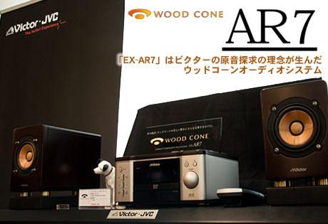 「EX-AR7」はビクターの原音探求の理念が生んだウッドコーンオーディオシステム