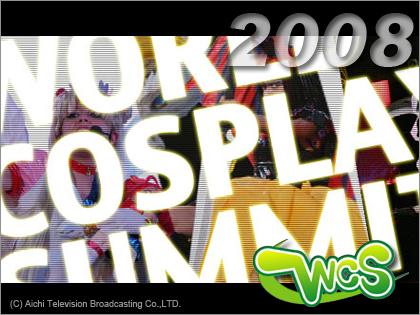 「世界コスプレサミット 2008(WORLD COSPLAY SUMMIT)」受付開始!