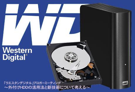 「WD(ウェスタンデジタル)のHDD」はこだわりの速度可変タイプ