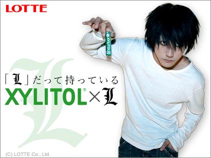 『L』出演のキシリトールガムCM XYLITOL x L CM