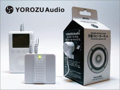 「YOROZU Audio(ヨロズオーディオ)」が気になる