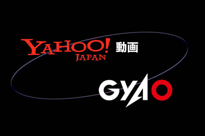 Yahoo! 動画とGyaOが統合! 国内最大級の動画配信サービス誕生!?