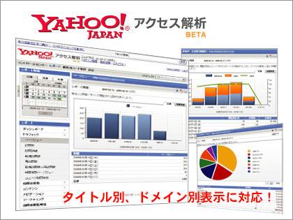 「Yahoo!アクセス解析」がタイトル別やドメイン別の表示に対応