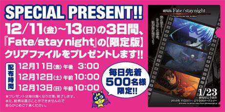 ジーンズメイト「アキバあそび館」オープン! Fate/stay nightのクリアファイルプレゼントあり!
