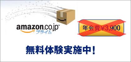 アマゾンで「Amazonプライム」の1か月無料体験実施中