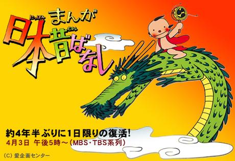 アニメ「まんが日本昔ばなし」が約4年半ぶりに1日限りの復活!