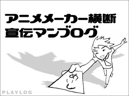 「アニメメーカー横断宣伝マン生ブログ!」開催決定!