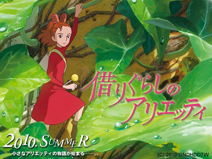 スタジオジブリ最新作「借りぐらしのアリエッティ」2010年夏公開決定!