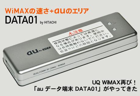 UQ WiMAX再び!「au データ端末 DATA01」がやってきた
