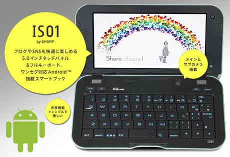 懐かしいスタイルのハンドヘルド端末、au スマートブック「IS01(IS series)」