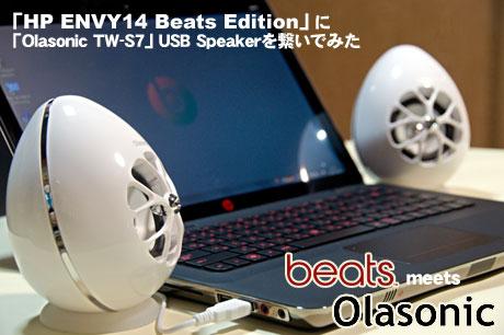 「HP ENVY14 Beats Edition」に「Olasonic TW-S7」USB Speakerを繋いでみた