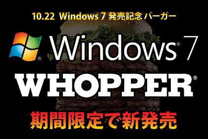 超巨大バーガー「Windows7 WHOPPER」が期間限定で登場ダス!