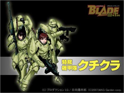 特務機甲隊クチクラ コミックブレイド