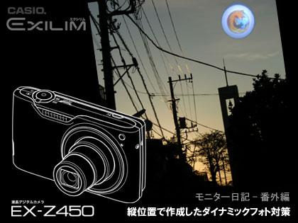 縦位置で作成したダイナミックフォト対策「CASIO EXILIM EX-Z450」モニター日記-番外編