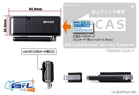 「ちょいテレ・フル(DT-F100/U2)」、USBメモリサイズのハイビジョン対応地上デジタルチューナー