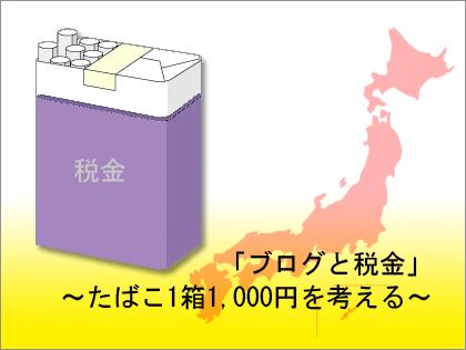 「ブログと税金」たばこ一箱1,000円(AMNブロガーミーティング)