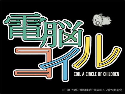 電脳コイル coil a circle of children