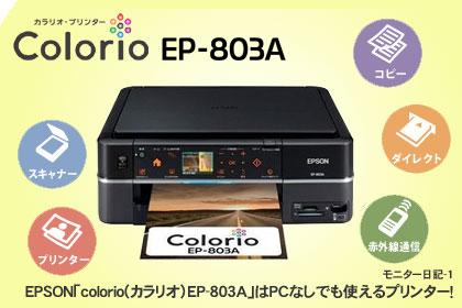 EPSON「カラリオ EP-803A」はPCなしでも使えるプリンター!