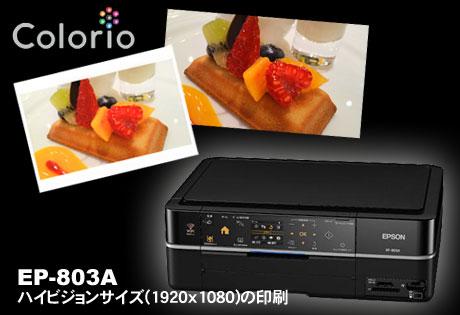 EPSON「colorio(カラリオ)EP-803A」でハイビジョンサイズ(1920x1080)の印刷