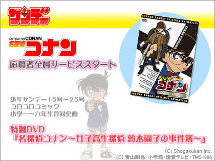 「名探偵コナン」新作アニメDVD 応募者全員サービスがスタート!