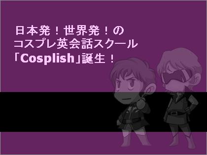 cosplish.jpg