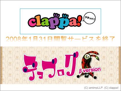 「clappa!(クラッパ)」完全閉鎖 デコブログへ注力