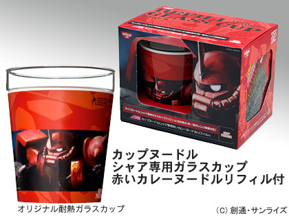 「カップヌードル シャア専用ガラスカップ 赤いカレーヌードルリフィル付」