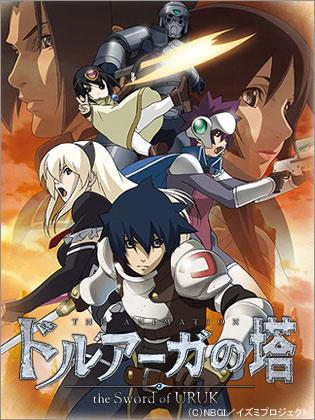 「ドルアーガの塔~the Sword of URUK~」放送開始記念スペシャル企画