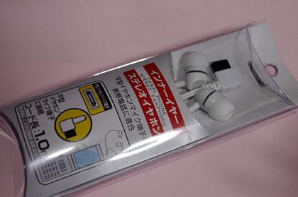 携帯用平型インナーイヤホンが105円!?