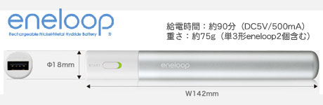 SANYO「eneloop stick booster(スティックブースター)」買った