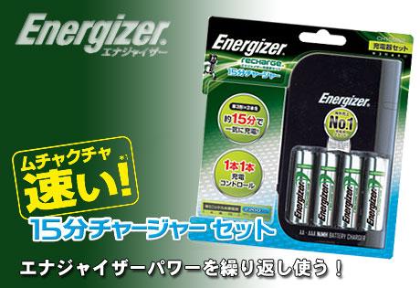 最速15分充電!「Energizer(エナジャイザー)充電器セット」はPENTAX K-xユーザー御用達?