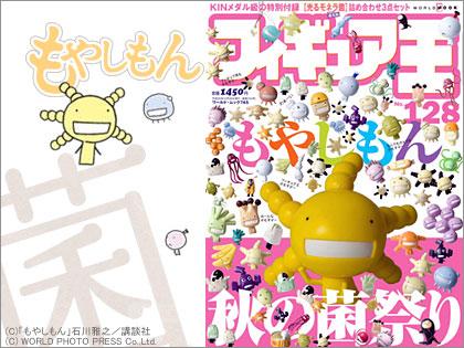 「フィギュア王 No.128 もやしもん 秋の菌祭り」ゲット!